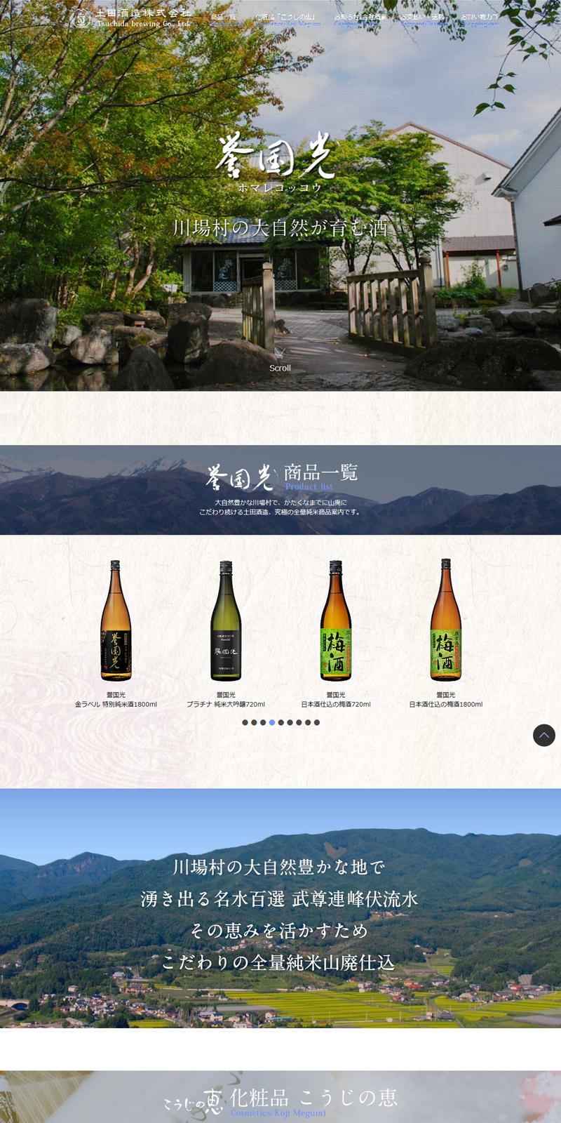 酒蔵「誉国光」- 土田酒造株式会社