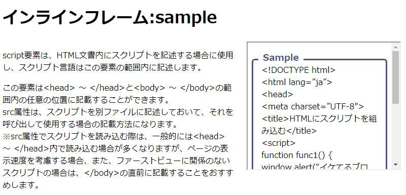 インラインフレーム(iframe)の配置1