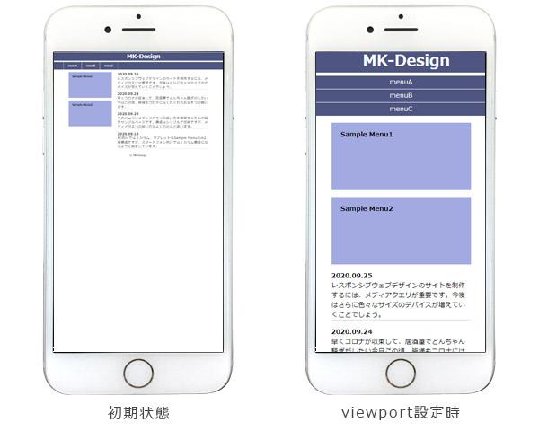 viewport:ビューポートの設定方法1