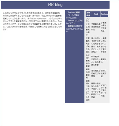 flexbox(display:flex)を使ったボックスレイアウト3