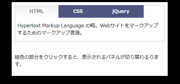 jQueryでタブの切り替えパネルを作成!1