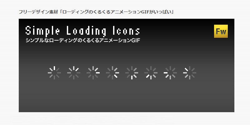 jQueryで実装する!シンプルなローディングアニメーション2
