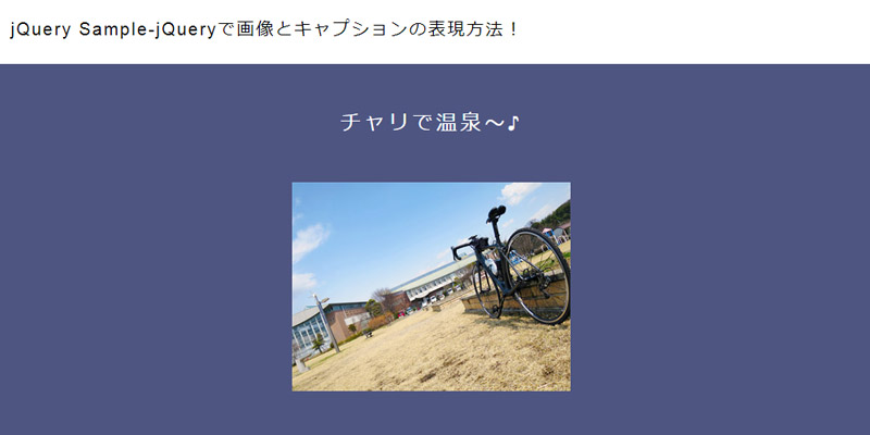 jQueryで画像とキャプションの表現方法!0