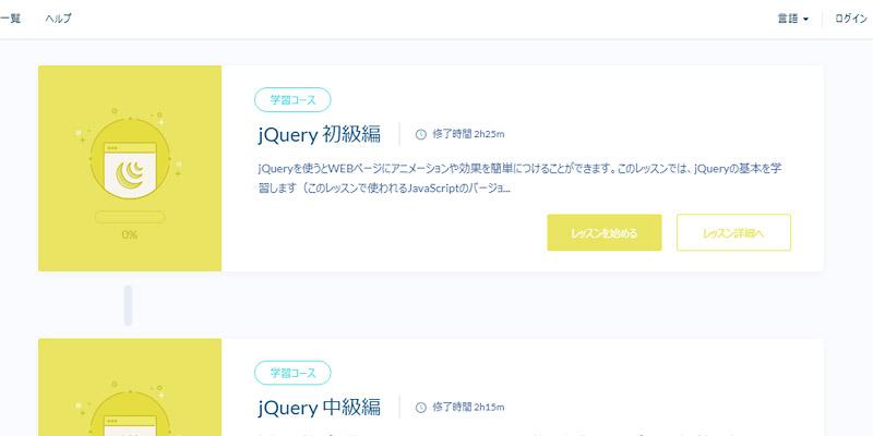 jQueryプロゲート