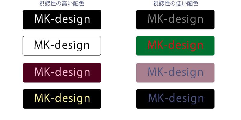 Webデザイン参考にすべき配色の基本13