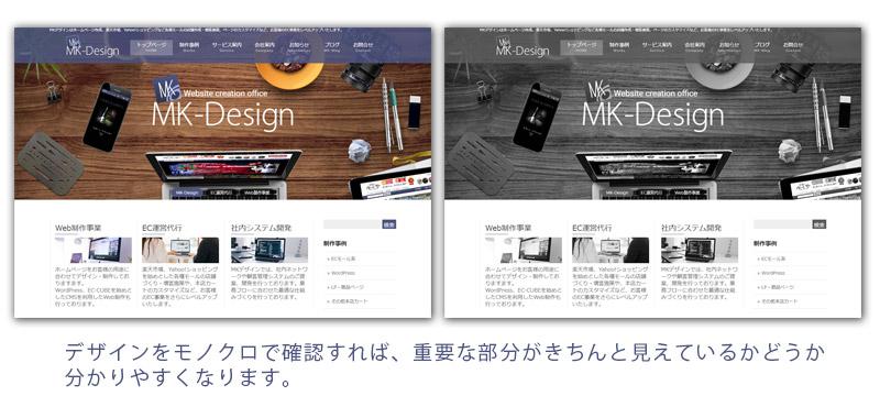 Webデザイン参考にすべき配色の基本7