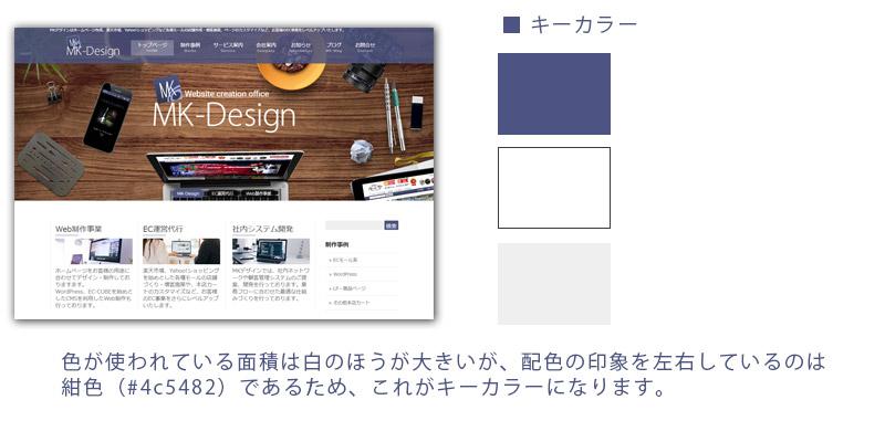 Webデザイン参考にすべき配色の基本9