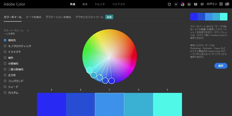 Webデザイン配色パターンの基本ルール11