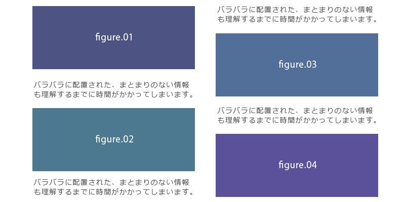 基本が重要:Webレイアウトの基礎知識!4