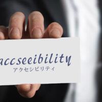 Webにおけるアクセシビリティとは?基本を詳しく!