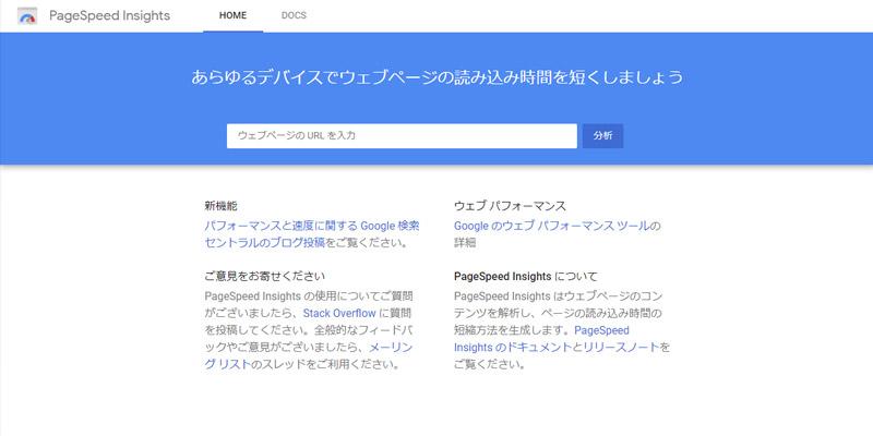 改善方法!サイトの表示速度もユーザビリティに影響する1