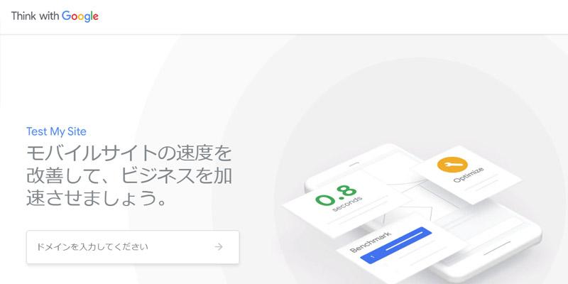 改善方法!サイトの表示速度もユーザビリティに影響する2